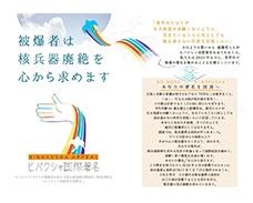 ヒバクシャ国際署名パンフレットイメージ