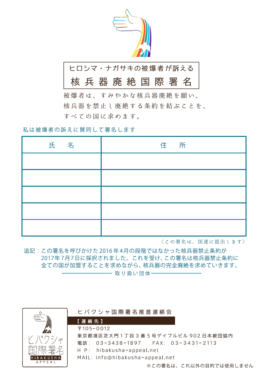 ヒバクシャ国際署名署名用紙イメージ
